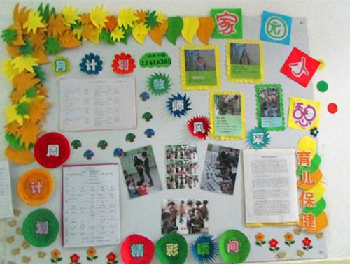 丰泽园——金思维幼儿园